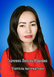 Ткаченко Любовь Юрьевна