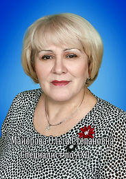 Майорова Ольга Степановна