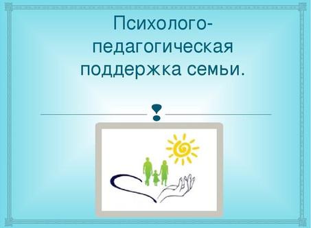 Психолого-педагогическая поддержка семей
