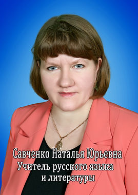 Савченко Наталья Юрьевна