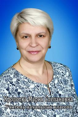 Кропотка Мария Степановна
