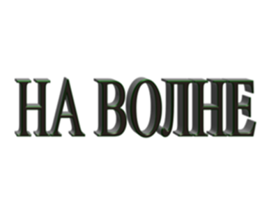 """Новый выпуск школьной газеты """"На волне"""""""