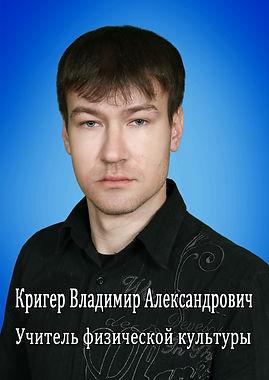 Кригер Владимир Александрович