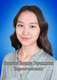 Борисова Надежда Герасимовна