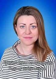 Ерыгина Олеся Александровна