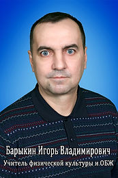 Барыкин Игорь Владимирович