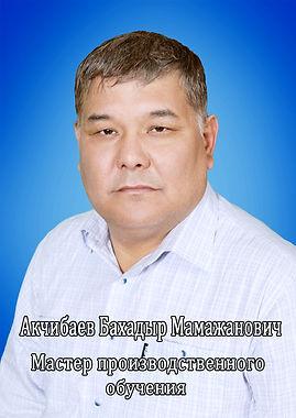 Акчабаев Бахадыр Мамажанович