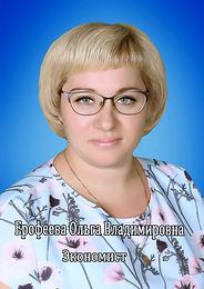 Ерофеева Ольга Владимировна