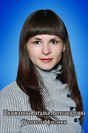 Шишмакова Наталия Александровна