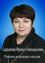 Садыкова Ирина Геннадиевна