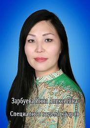 Зарбуева Инна Алексеевна