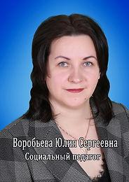 Воробьева Юлия Сергеевна