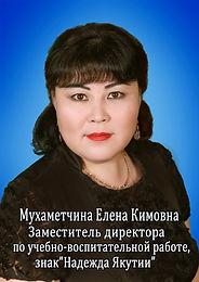 Мухаметчина Елена Кимовна