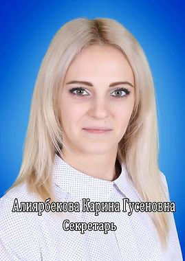 Алиярбекова Карина Гусеновна