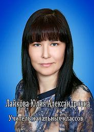 Лайкова Юлия Александровна