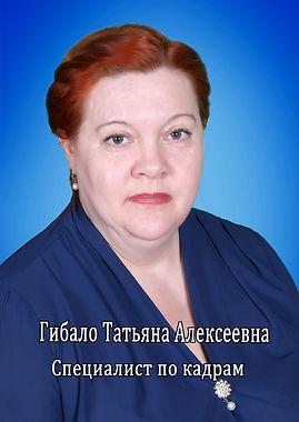 Гибало Татьяна Алексеевна