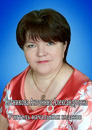 Сотникова Антонина Александровна