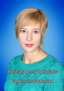 Кулибаба Алена Викторовна