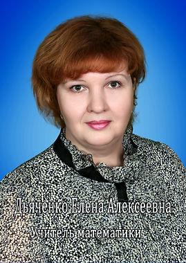 Дьяченко Елена Алексеевна