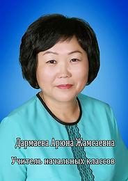Дармаева Арюна Жамсаевна