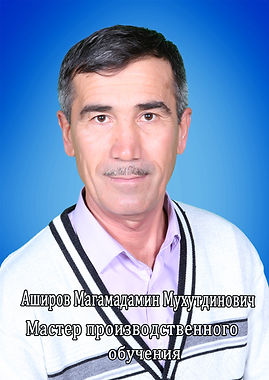 Аширов Магамадамин Мухутдинович