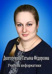 Долгорукова Татьяна Фёдоровна