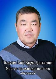Бадмаев Баир Бадма-Доржиевич