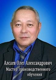 Алсаев Олег Александрович