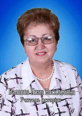 Балаева Галина Васильевна
