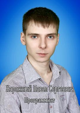 Нарожный Павел Сергеевич