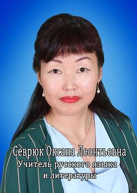 Севрюк Оксана Леонтьевна