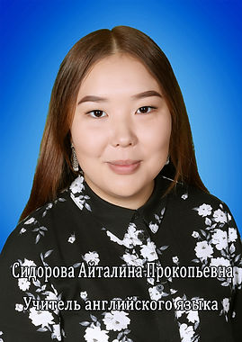 Сидорова Айталина Прокопьевна