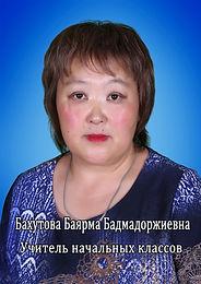 Бахутова Баярма Бадмадоржиевна