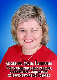 Апханова Елена Павловна