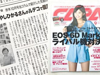 【メディア掲載情報】月刊カメラ雑誌CAPAさまに掲載していただきました