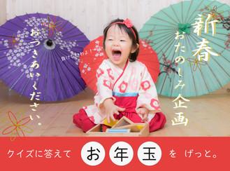 【予告】kirakira photo 新春お年玉クイズ大会!