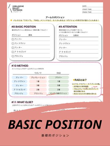 BASIC POSITIONS
