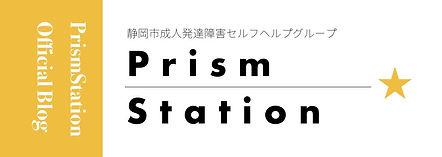 PSロゴ.jpg