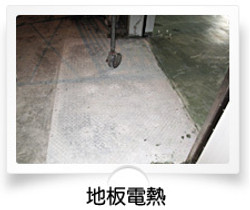 Electronic Heating Floor
