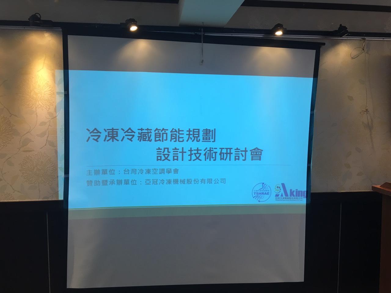 冷凍冷藏節能規劃設計技術研討會簡報