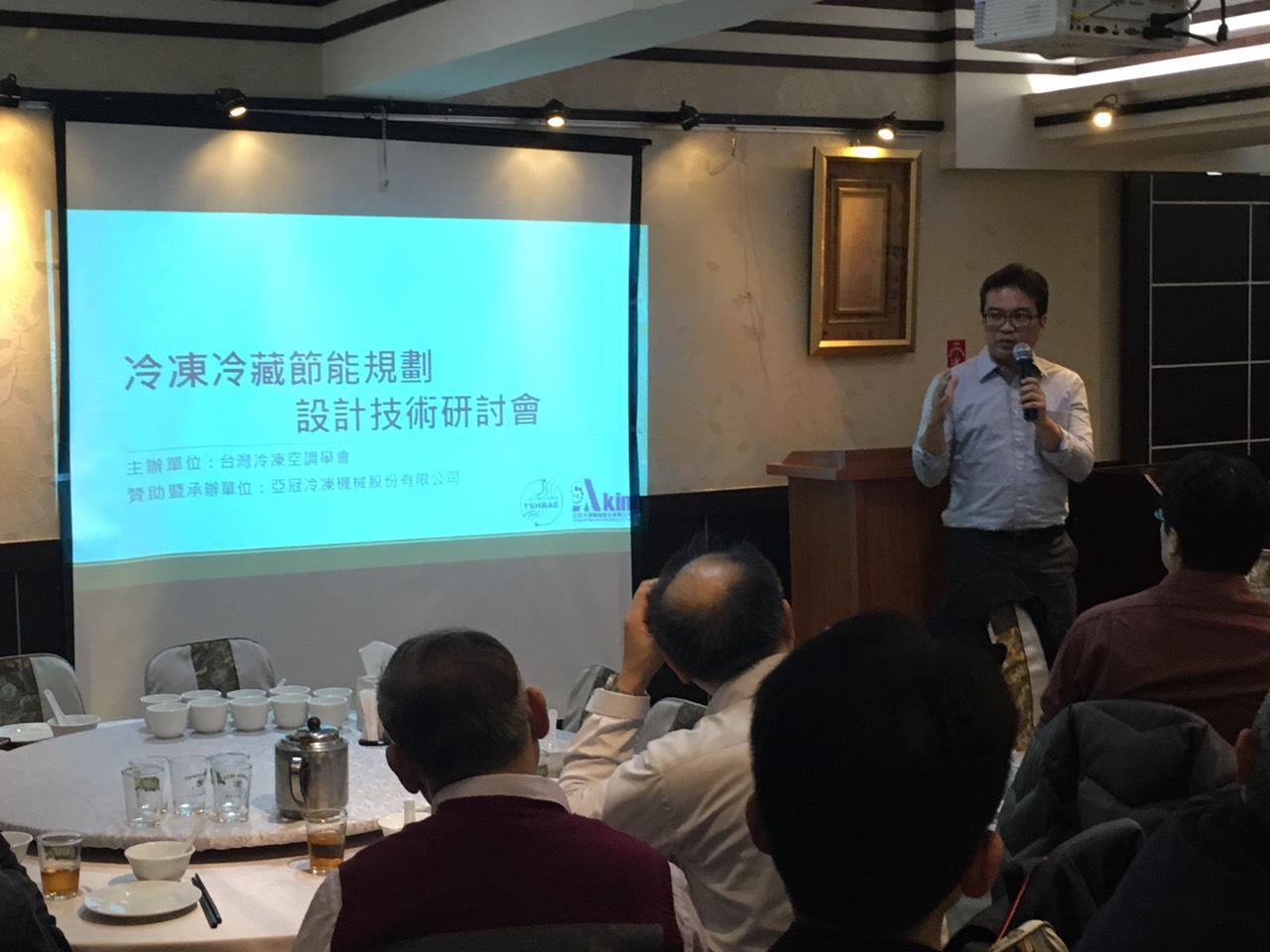 冷凍冷藏節能規劃設計技術研討會