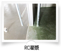 RC Grouting