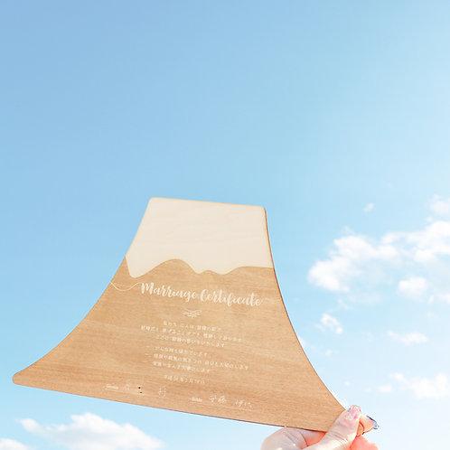 富士山 結婚証明書 富士山の結婚証明書 山の日婚 山の結婚証明書 木の結婚証明書