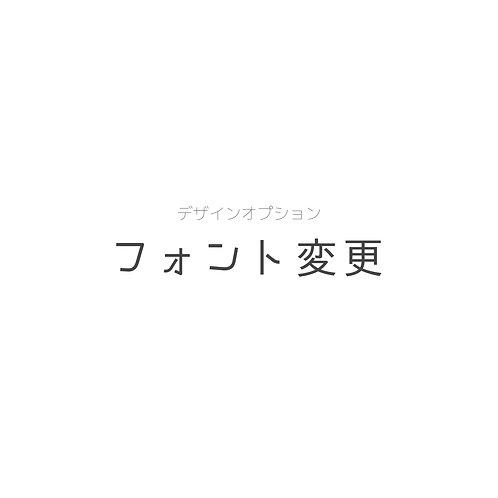 フォント変更【オプション】