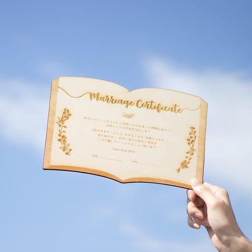 結婚証明書 本の結婚証明書 木の結婚証明書 本の形 book