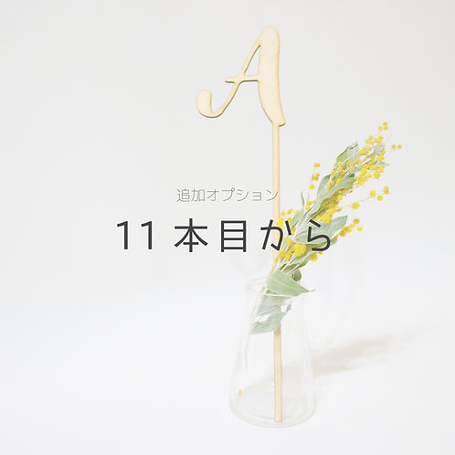 テーブルナンバー11本目〜追加用