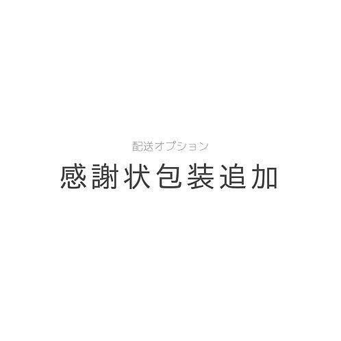 感謝状包装【オプション】