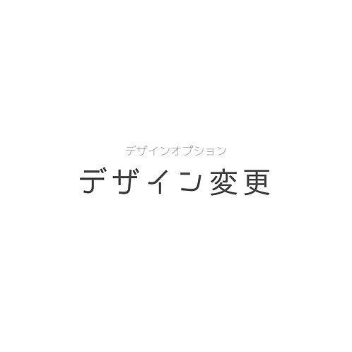 デザイン変更【オプション】