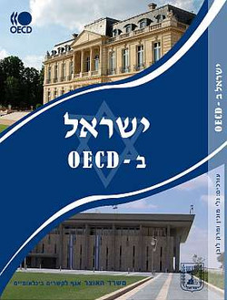 01 - Israel-In-OECD