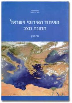 2003 - EUbook